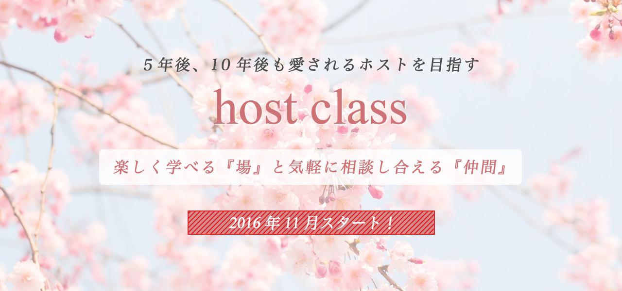 5年後、10年後も愛されるホストを目指す「host class」